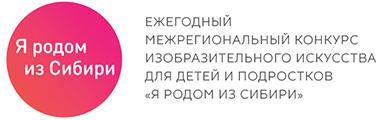 "Конкурс ""Я родом из Сибири"""